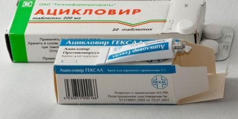 Ацикловір - інструкція із застосування