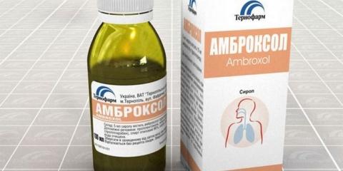 Амброксол - інструкція із застосування